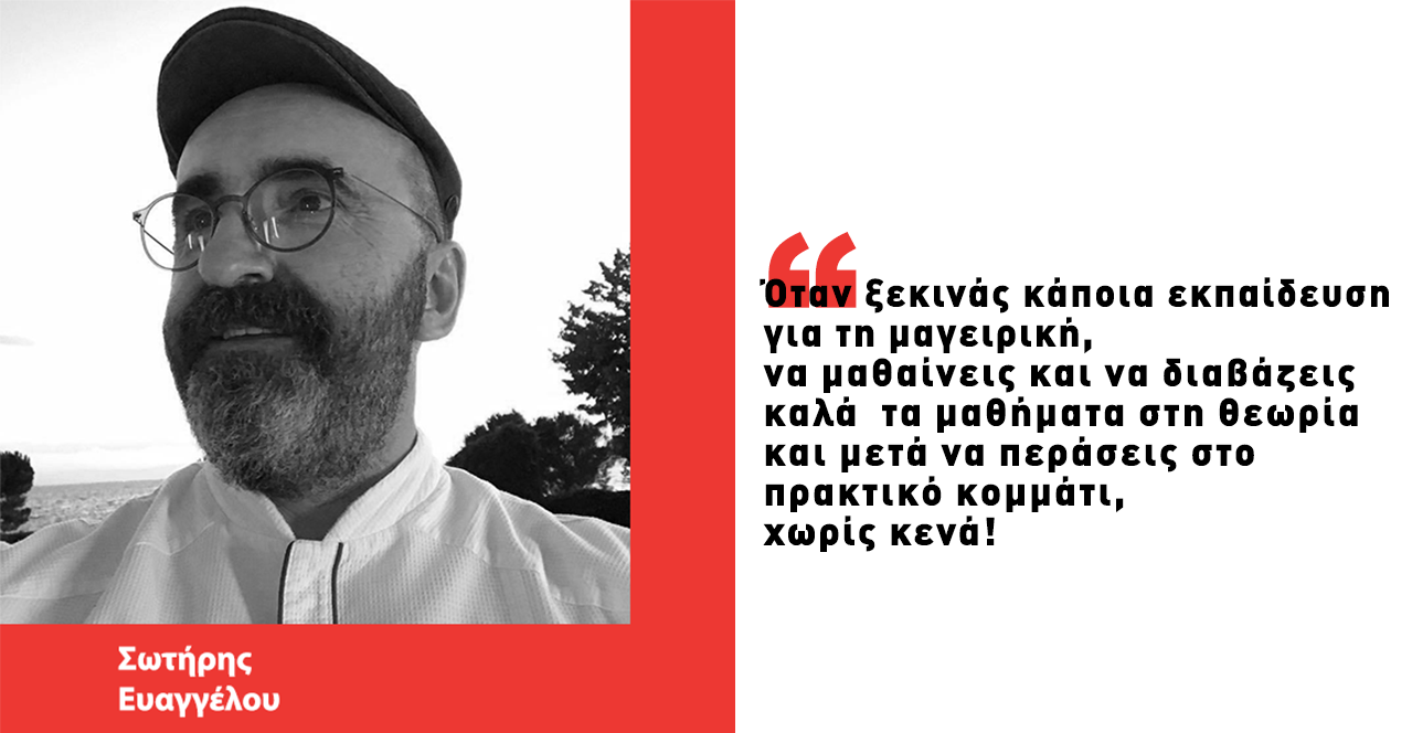 sotiris-evaggelou.png