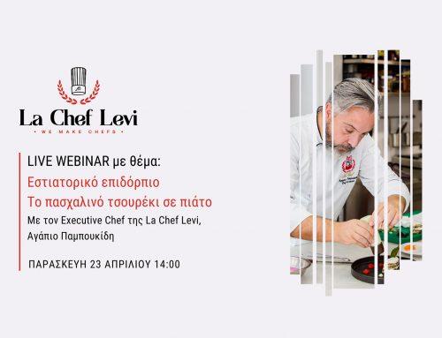 Live Webinar: Εστιατορικό Επιδόρπιο – Το πασχαλινό τσουρέκι σε πιάτο